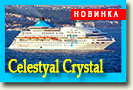 лайнер Celestyal Crystal