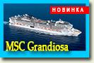 круизы по Средиземноморью на MSC Grandiosa