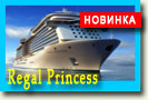 круизы на Regal Princes